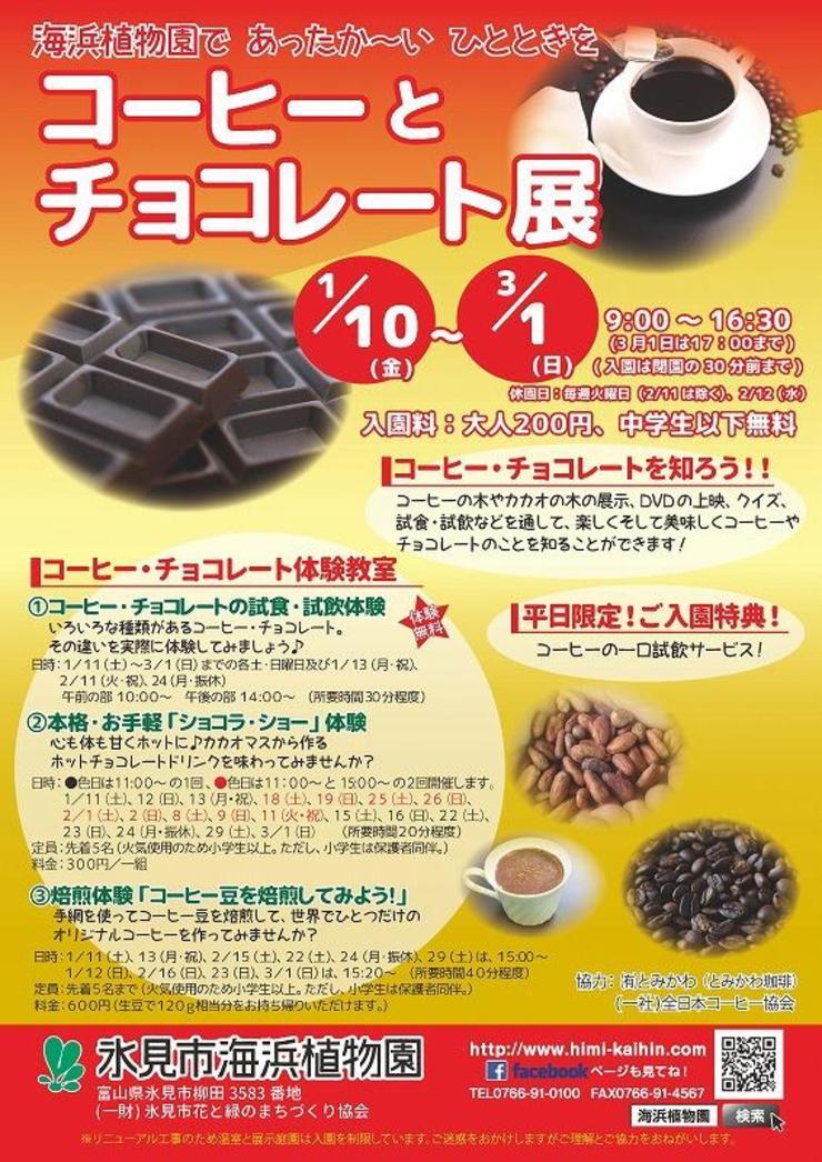 コーヒーとチョコレート展