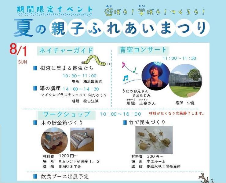 【8/1】夏の親子ふれあいまつり