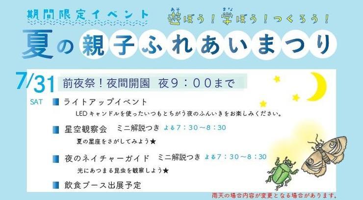 【7/31前夜祭】夏の親子ふれあいまつり(前夜祭)